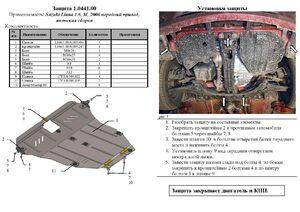 Защита двигателя Suzuki Liana - фото №4