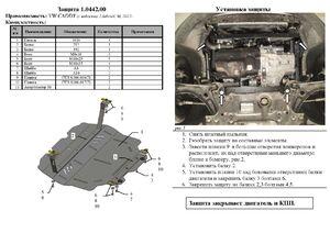 Защита двигателя Volkswagen Caddy WeBasto - фото №6