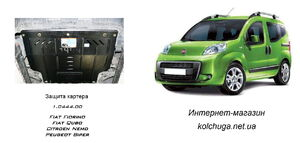Защита двигателя Fiat Fiorino - фото №1