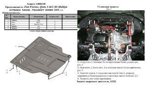 Защита двигателя Fiat Fiorino Qubo - фото №5
