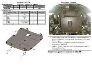 Защита двигателя Opel Antara - фото №2