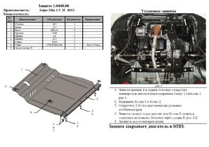 Защита двигателя Saipa Tiba - фото №2