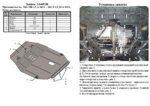 Защита двигателя MG-5 - фото №2