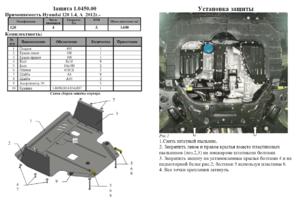Защита двигателя Hyundai i-20 (1-ое поколение) рестайлинг - фото №2