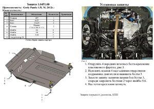 Защита двигателя Geely Panda LC Cross - фото №2