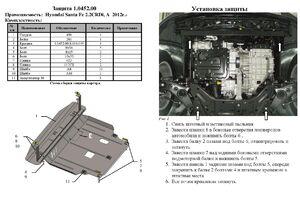 Захист двигуна Hyundai Santa Fe 3 - фото №4