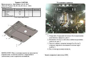 Защита двигателя Opel Mokka - фото №2