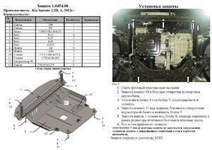 Защита двигателя Kia Sorento 2 - фото №4