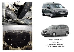 Защита двигателя Volkswagen Touran WeBasto - фото №1
