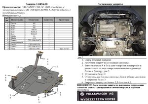 Защита двигателя Volkswagen Caddy WeBasto - фото №4