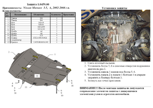 Защита двигателя Nissan Murano 1 (Z50) - фото №2