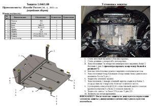 Защита двигателя Hyundai Tucson 2 (ix35) - фото №7