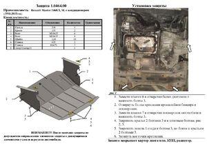 Защита двигателя Nissan Interstar - фото №2