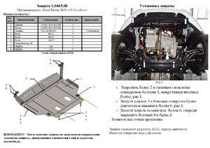 Защита двигателя Ford Fiesta 7 EcoBoost - фото №6