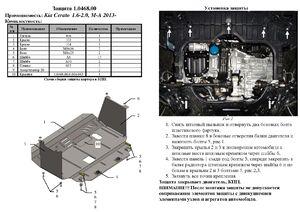 Захист двигуна Kia Cerato 3 - фото №2