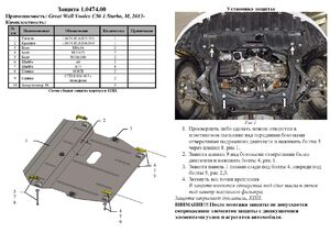 Защита двигателя Great Wall Voleex C50 - фото №2