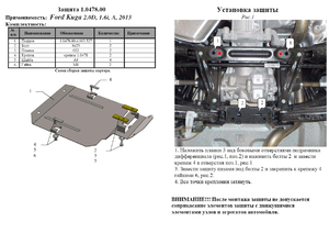 Защита двигателя Ford Kuga 2 - фото №4