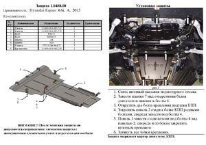 Защита двигателя Hyundai Equus - фото №2