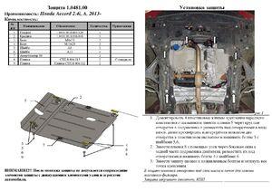 Захист двигуна Honda Accord 9 - фото №4