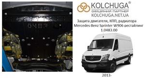 Защита двигателя Mercedes-Benz Sprinter W906 рестайлинг - фото №1