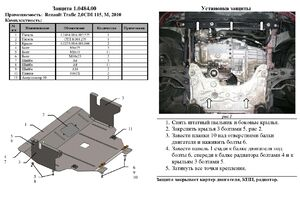 Защита двигателя Opel Vivaro 1 - фото №4