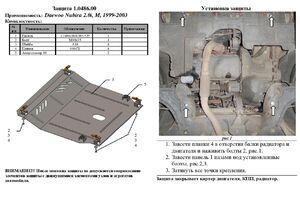 Защита двигателя Daewoo Nubira 2 - фото №2