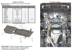 Защита двигателя Subaru Forester 4 SJ - фото №5