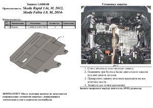 Защита двигателя Skoda Fabia 3 - фото №2