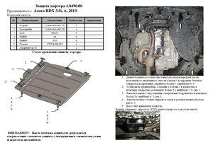 Защита двигателя Acura RDX - фото №9