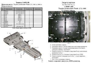 Защита двигателя Toyota Land Cruiser Prado 150 - фото №3