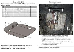 Защита двигателя Honda Pilot 2 рестайлинг - фото №2