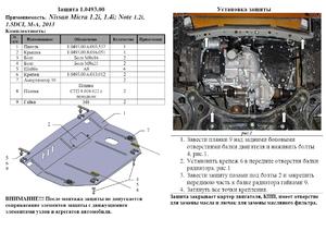 Защита двигателя Nissan Note 2 - фото №2