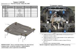 Захист двигуна Daewoo Nubira 3 - фото №2