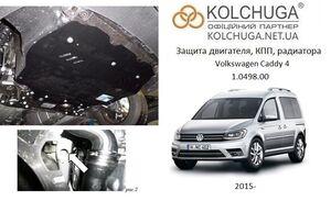 Защита двигателя Volkswagen Caddy 4 - фото №1