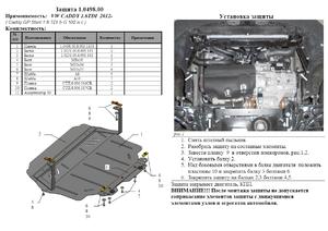 Защита двигателя Volkswagen Caddy 4 - фото №2