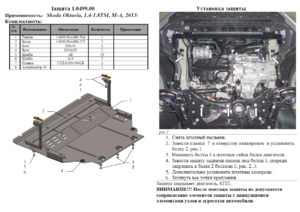 Защита двигателя Seat Leon 3 - фото №2