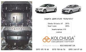 Захист двигуна Skoda Octavia A7 - фото №2