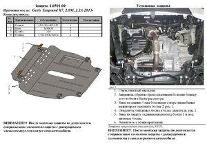 Защита двигателя Geely Emgrand X7 - фото №2