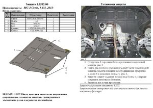 Защита двигателя MG-3 Cross - фото №2