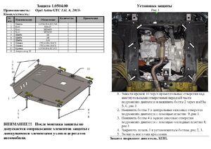 Защита двигателя Opel Meriva B - фото №2