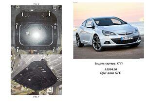 Защита двигателя Opel Astra GTC - фото №1