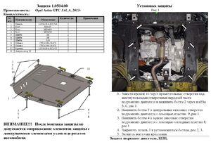 Защита двигателя Opel Astra GTC - фото №2