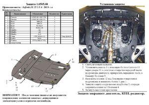 Захист двигуна Infiniti JX 35 - фото №2