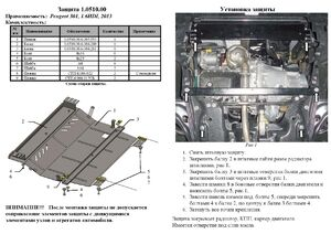 Захист двигуна Peugeot 301 - фото №2