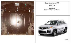 Защита двигателя Kia Sorento 2 - фото №5