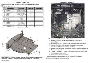 Защита двигателя Kia Sorento 2 - фото №6