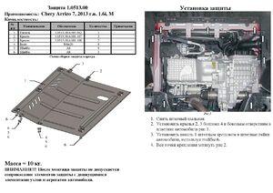 Защита двигателя Chery Arrizo 7 - фото №2