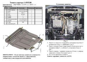 Захист двигуна ЗАЗ Vida - фото №4
