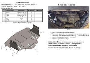 Защита двигателя Opel Movano B - фото №2