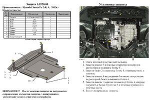 Захист двигуна Hyundai Santa Fe 3 - фото №6
